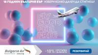 """""""България Еър"""" навърши пълнолетие: Националният превозвач празнува 18-ия си рожден ден с -18% отстъпки на самолетните си билети"""