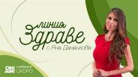 """Ново здравно предаване """"Линия """"Здраве"""" завладява ефира на Bulgaria ON AIR от 3 октомври"""