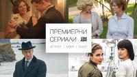 Хитови премиерни сериали завладяват ефира на Bulgaria ON AIR през април и май