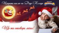 """За 17-а година Az-deteto.bg стартира инициативата """"Изпрати писмо до Дядо Коледа"""""""