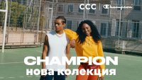 Култовата марка Champion вече може да бъде намерена в магазини CCC
