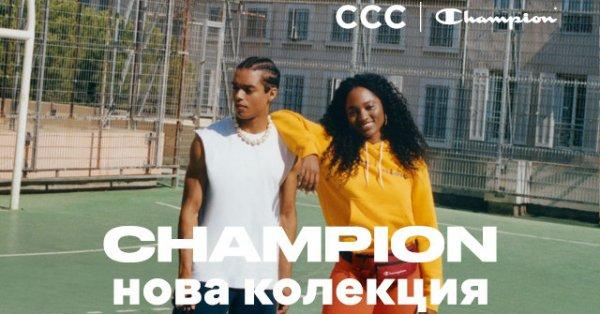 Champion е една от най-емблематичните, желани и качествени спортни марки,